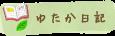 ゆたか日記